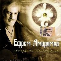 Efrem Amiramov. Poslednij menestrel - Efrem Amiramov