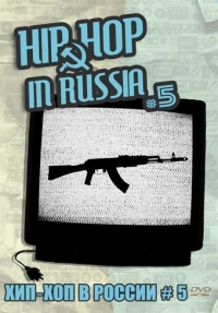 Hip-Hop v Rossii. Chast 5 - Dzhem , Gek , Karandash , SinDrom , Fury Motions , Gienas Clan