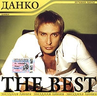 Danko. The Best - Danko