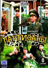 Partisany (8 serij)  - Ivan Ohlobystin, Aram Movsesyan, Yurij Moroz, Sergey Danielyan, Yuriy Chernov, Aleksandr Revenko, Evgeniy Voskresenskiy