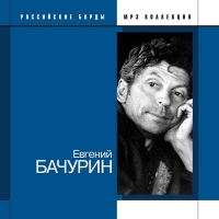 Evgeniy Bachurin. Rossiyskie bardy. mp3 Collection (mp3) - Evgenij Bachurin