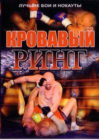 Лучшие бои и нокауты (Кровавый ринг)