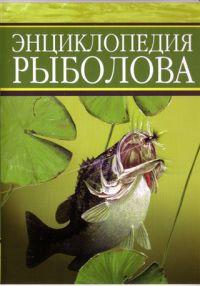 Энциклопедия Рыболова