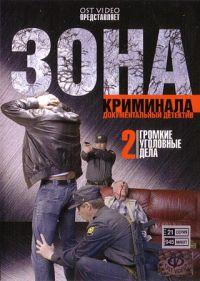 DVD Зона Криминала 2 (Громкие уголовные дела) (21 серия) - Дмитрий Карпенко