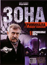 Зона Криминала 1 (Коронованые воры) (9 серий) - Дмитрий Карпенко