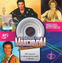 Mihail Muromov. Maximum of Pleasure. mp3 Collection - Mihail Muromov