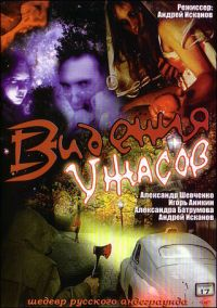 Visions of Suffering (Videniya uzhasov) - Aleksandr Shevchenko
