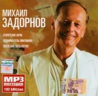 Михаил Задорнов. mp3 Коллекция - Михаил Задорнов