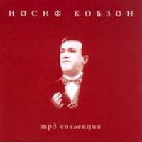 Iosif Kobzon. mp3 Collection - Iosif Kobzon