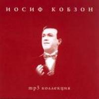 Iosif Kobson. mp3 Kollekzija - Iosif Kobzon