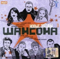Various Artists. Nowye swesdy Schansona 3. mp3 Collection - Vladimir Lisicyn, Dmitrij Sulej, Gennadij Sokol, Alena ZHarova, Viktoriya Grankina, Gennadij Bazhe, Vadim Kraj