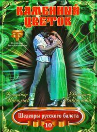 Kamennyy tsvetok. Shedevry russkogo baleta. Vol. 10 (Gift Edition) - Sergey Prokofev, Sofya Prokofeva, Ekaterina Maksimova