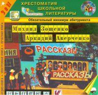 Mikhail Zoshchenko. Arkadiy Averchenko. Rasskazy (3 v 1) (audiokniga mp3) - Arkadij Averchenko, Mihail  Zoshchenko
