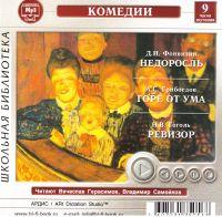 Komedii. Nedorosl (D. I. Fonwisin), Gore ot uma (A. S. Griboedow), Rewisor (N. W. Gogol) (audiokniga mp3) - Vladimir Samojlov, Nikolay Gogol, Aleksandr Griboedov