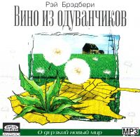 Rej Bredberi. Wino is Oduwantschikow (audiokniga mp3) - Stepan Starchikov, Ray  Bradbury