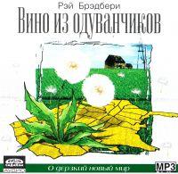 Аудиокниги Рэй Брэдбери. Вино из Одуванчиков (аудиокнига mp3) - Степан Старчиков, Рэй  Брэдбери