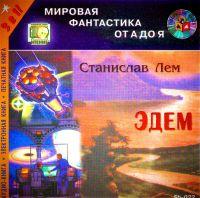 Stanislaw Lem. Edem - Vladimir Samojlov, Stanislav Lem