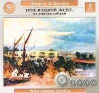 Dscherom K. Dscherom. Troe w odnoj lodke, ne stschitaja sobaki (audikniga mp3) - Vladimir Samojlov, Dzherom Dzherom