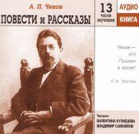 A. P. Tschechow. Powesti i rasskasy (audiokniga mp3) - Valentina Kuznecova, Vladimir Samojlov, Anton Chehov