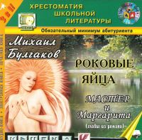 Mikhail Bulgakov. Rokovye yaytsa. Master i Margarita (audiokniga mp3) - Viktor Zozulin, Mihail Bulgakov
