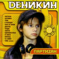 Denikin. Partisan - Denikin (Vadim Mantcev)