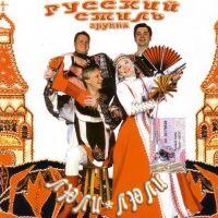 Russkiy stil. Lyuli-lyuli - Russkiy Stil