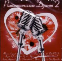 Various Artists. Romanticheskie duety 2 - Alena Apina, Mihail Krug, Via Gra (Nu Virgos) , Andrej Gubin, Leonid Agutin, Didula , Masha Rasputina