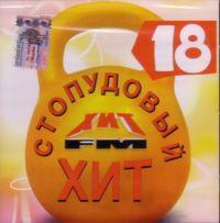 Various Artists. Stopudovyy khit 18 - Propaganda , Via Gra (Nu Virgos) , Otpetye Moshenniki , Gosti iz buduschego , Tatu , Reflex , Dmitry Malikov