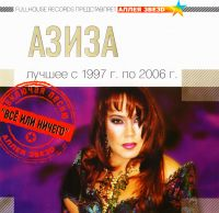 Азиза. Лучшее с 1997г. по 2006г. - Азиза
