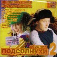 Various Artists. Podsolnukhi 2. Sbornik - Tatyana Bulanova, Virus , Gosti iz buduschego , Oleg Gazmanov, Roma Zhukov, Sveta , Nepara
