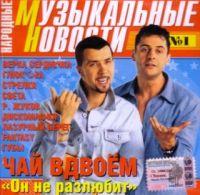 Various Artists. Narodnye musykalnye nowosti 1 - Strelki , Diskomafiya , Chay vdvoem , Fantasy , Nadezhda Babkina, Aleksandr Barykin, Andrey Danilko (Verka Serduchka)