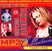 Лариса Долина. MP3 Collection (17 Albums) (2 CD) - Лариса Долина