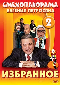 Smehopanorama Evgeniya Petrosyana. Izbrannoe 2 - Evgenij Petrosyan, Andrey Danilko (Verka Serduchka), Yurij Nikulin, Rostislav Plyatt, Vladimir Vinokur, Gennadij Hazanov, Oleg Popov