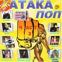 Various Artists. Ataka pop. tschast 3 - Vitas , Goryachie golovy , Vostok , Plazma , Kay Metov, Sasha Ayvazov, Zveri