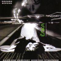 CD Диски Елка. Город Обмана (Полная версия + Bonus) (2006) - Елка