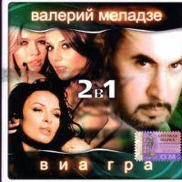 Валерий Меладзе и Виа Гра (2 в 1) - Виа Гра , Валерий Меладзе