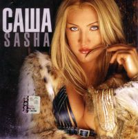CD Диски Саша - Sasha - Саша