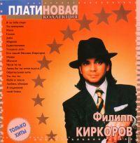 Filipp Kirkorow. Platinowaja kollekzija - Filipp Kirkorow