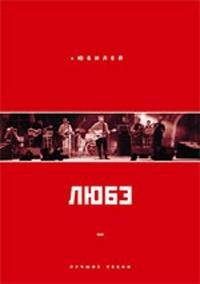 Lyube. Jubilee. The Best (Gift Edition) (2 DVD Box set) (Lyube. YUbilej. Luchshie pesni) - Lyube (Lubeh) (Lube) , Nikolay Rastorguev