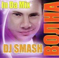 DJ Smash. Volna (In da Mix) - DJ Smash
