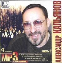 Aleksandr Kalyanov. mp3 Kollektsiya. CHast 2 - Aleksandr Kalyanov