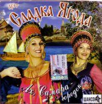 Duet Sladka jagoda. Ach, Samara-gorodok - Sladka Yagoda