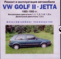 Ремонт и эксплуатация автомобиля. VW GOLF II JETTA  1983-1992 гг