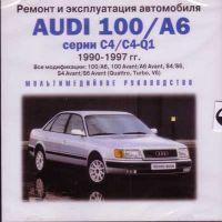 Ремонт и эксплуатация автомобиля Audi 100 / A6 серии С4/С4-Q1