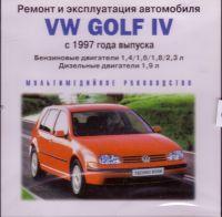 Ремонт и эксплуатация. VW Golf IV с 1997 г.