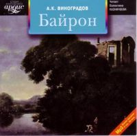 Audiobooks A. K. Vinogradov. Bayron (audiokniga mp3) - Anatoli  Winogradow