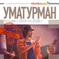 Umaturman. Luchshee 2004 - 2005 - Uma2rman (Uma2rmaH)