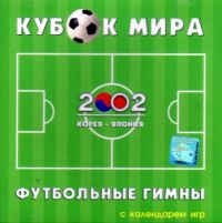 Various Artists. Kubok mira. Futbolnye gimny 2002