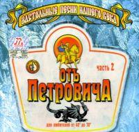 Various Artists. Ot Petrovicha. Zastolnye pesni nashego veka. Chast 2