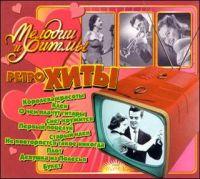 Various Artists. Melodii i ritmy. Retro khity - Yuriy Loza, Aleksandr Barykin, Edita Peha, Iosif Kobzon, VIA